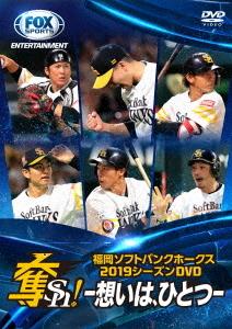 福岡ソフトバンクホークス2019シーズンDVD 「奪Sh!」 ~想いは、ひとつ~[DVD] / スポーツ