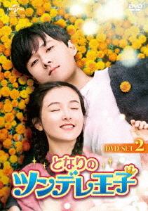 となりのツンデレ王子 DVD-SET 2[DVD] / TVドラマ