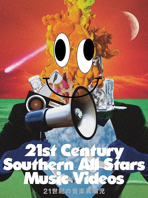 21世紀の音楽異端児 (21st Century Southern All Stars Music Videos) [完全生産限定版][Blu-ray] / サザンオールスターズ