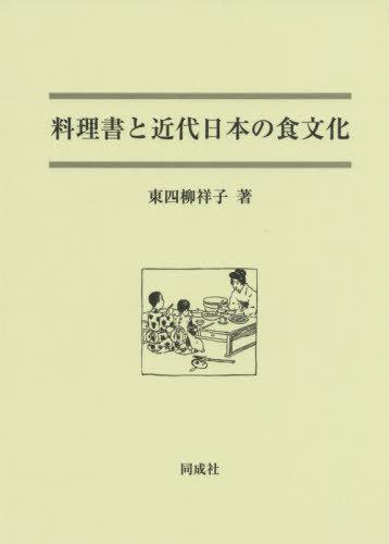 [書籍のゆうメール同梱は2冊まで]/料理書と近代日本の食文化[本/雑誌] / 東四柳祥子/著