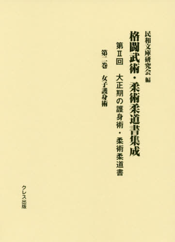 格闘武術・柔術柔道書集成 第2回  2[本/雑誌] / 民和文庫研究会/編