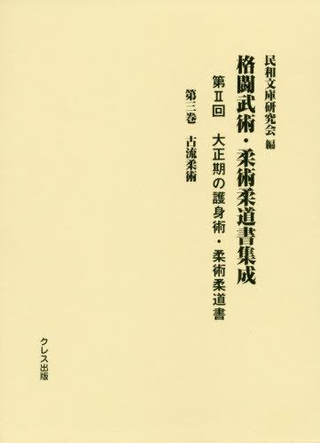 格闘武術・柔術柔道書集成 第2回  3[本/雑誌] / 民和文庫研究会/編