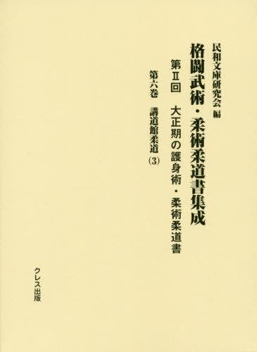 格闘武術・柔術柔道書集成 第2回  6[本/雑誌] / 民和文庫研究会/編