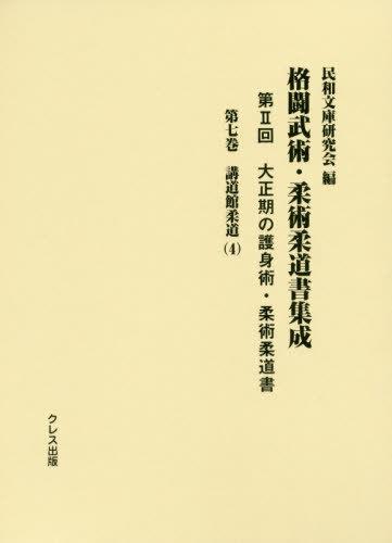格闘武術・柔術柔道書集成 第2回  7[本/雑誌] / 民和文庫研究会/編