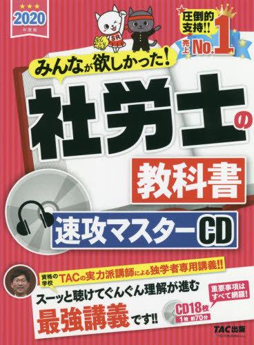CD '20 社労士の教科書速攻マスター (みんなが欲しかった!)[本/雑誌] / タック