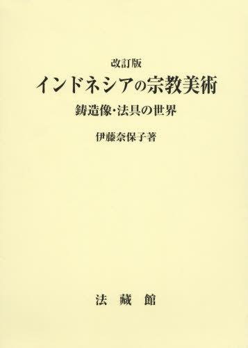インドネシアの宗教美術 改訂版-鋳造像・[本/雑誌] / 伊藤奈保子/著