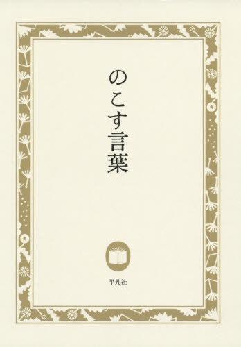のこす言葉 第1期 全10巻セット[本/雑誌] / 金子兜太/ほか著