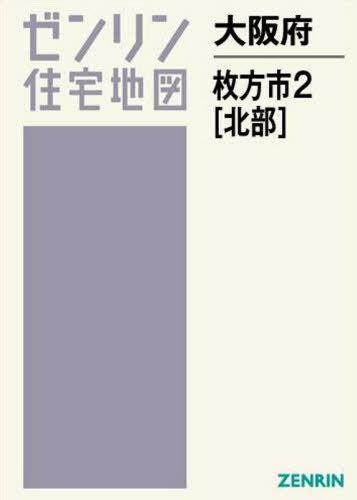 大阪府 枚方市  2 北部 (ゼンリン住宅地図)[本/雑誌] / ゼンリン