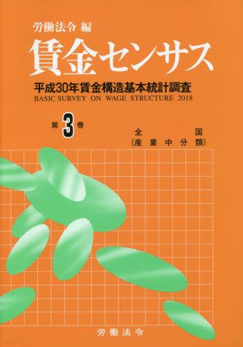 賃金センサス 令和元年版第3巻[本/雑誌] / 労働法令/編