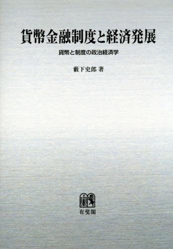 OD版 貨幣金融制度と経済発展-貨幣と制[本/雑誌] / 藪下史郎/著