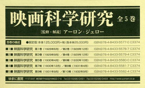 映画科学研究 全5巻[本/雑誌] / アーロン・ジェロー/監修・解説