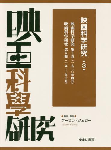 映画科学研究  3[本/雑誌] / アーロン・ジェロー/監修・解説