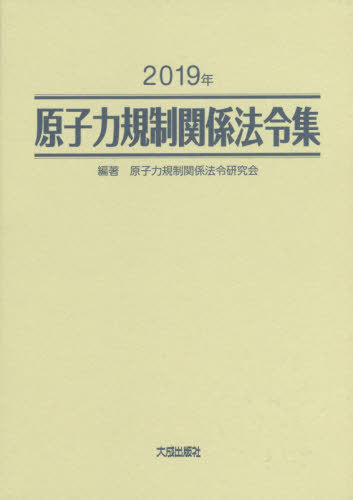 送料無料 原子力規制関係法令集 大決算セール 2019年 2巻セット 原子力規制関係法令研究会 編著 雑誌 売り出し 本