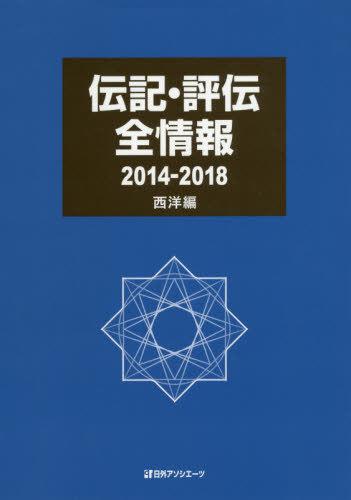 '14-18 伝記・評伝全情報 西洋編[本/雑誌] / 日外アソシエーツ株式会社/編集