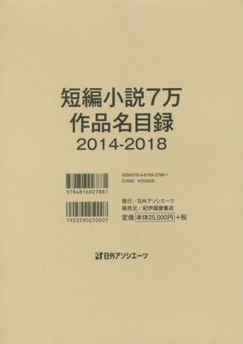 短編小説7万作品名目録2014-2018[本/雑誌] / 日外アソシエーツ株式会社/編集