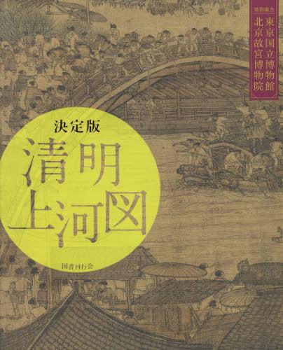 [書籍とのゆうメール同梱不可]/決定版 清明上河図[本/雑誌] / 東京国立博物館北京故宮博物院