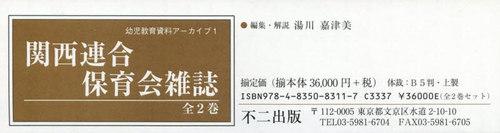関西連合保育会雑誌 全2巻 (幼児教育資料アーカイブ)[本/雑誌] / 湯川嘉津美/編集・解説