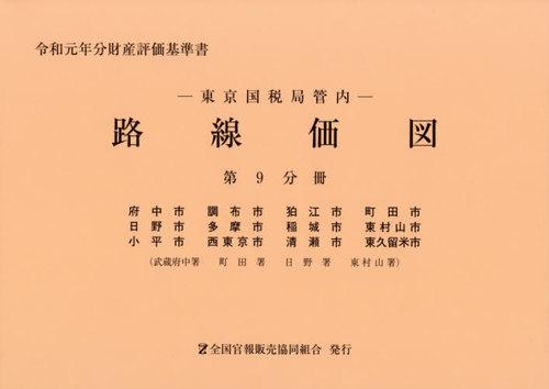 東京国税局管内 路線価図 第9分冊[本/雑誌] (令和元年分) / 全国官報販売協同組合