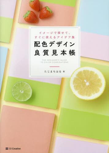 【メール便利用不可】 配色デザイン良質見本帳 イメージで探せて、すぐに使えるアイデア集[本/雑誌] / たじまちはる/著