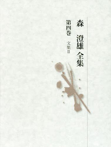 森澄雄全集  4 文集  2[本/雑誌] / 森澄雄/著 森潮/監修