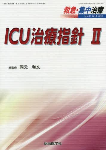 救急・集中治療 Vol31No3(2019)[本/雑誌] / 岡元 和文 総監修