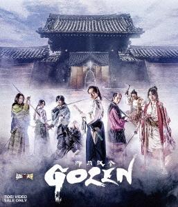 ムビ×ステ セット「GOZEN」[Blu-ray] / 邦画