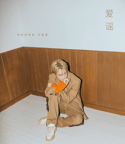 シンギング・ラブ (2nd Mini Album) [輸入盤][CD] / キム・ジェジュン