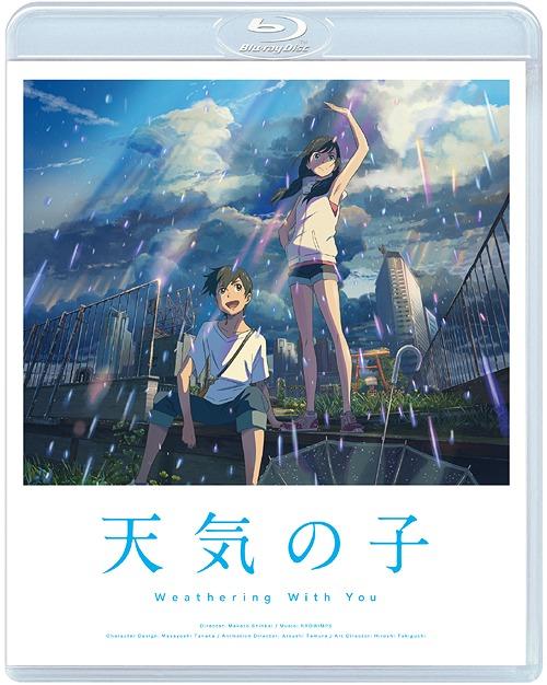天気の子 Blu-ray スタンダード・エディション[Blu-ray]