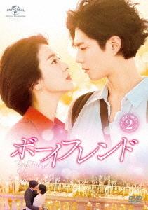 ボーイフレンド DVD SET 2 【特典DVD付】(お試しBlu-ray付)[DVD] / TVドラマ