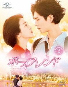 【メール便利用不可】 ボーイフレンド Blu-ray SET 2 【特典DVD付】[Blu-ray] / TVドラマ