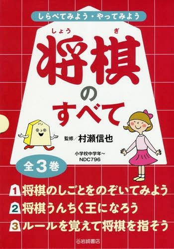 将棋のすべて 全3巻[本/雑誌] (しらべてみよう・やってみよう) / 村瀬信也/監修