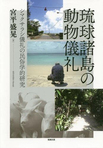 送料無料選択可 琉球諸島の動物儀礼 シマクサラシ儀礼の民 本 雑誌 宮平盛晃 値引き 著 予約販売品