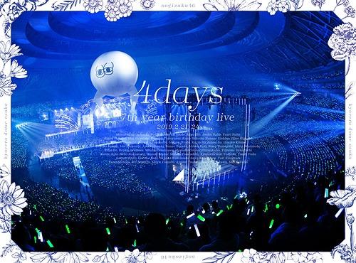 7th YEAR BIRTHDAY LIVE コンプリートBOX [完全生産限定版][Blu-ray] / 乃木坂46 / ※ゆうメール利用不可
