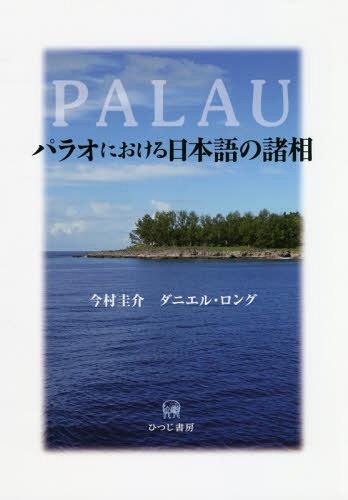 毎日続々入荷 35%OFF 送料無料選択可 パラオにおける日本語の諸相 本 雑誌 今村圭介 ダニエル 著 ロング