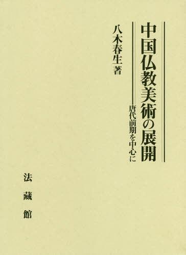 中国仏教美術の展開 唐代前期を中心に[本/雑誌] / 八木春生/著