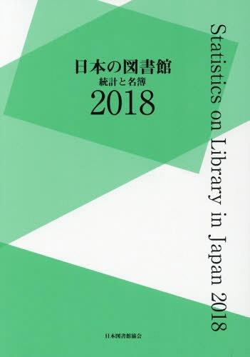 【送料無料】 '18 日本の図書館 統計と名簿[本/雑誌] / 日本図書館協会図書館調査事業委員会日本の図書館調査委員会/編集