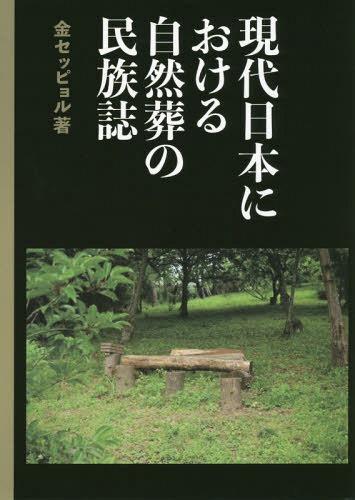 送料無料選択可 現代日本における自然葬の民族誌 本 返品交換不可 雑誌 2020秋冬新作 金セッピョ著