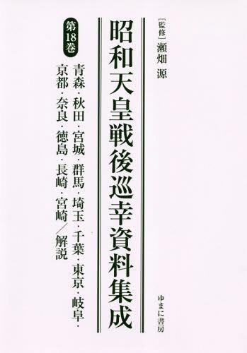【送料無料】 昭和天皇戦後巡幸資料集成 18[本/雑誌] / 瀬畑源/監修