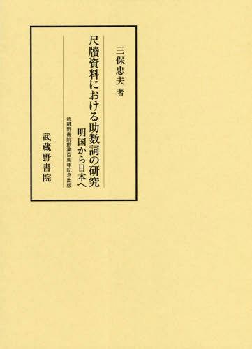 尺牘資料における助数詞の研究 明国から日[本/雑誌] / 三保忠夫/著