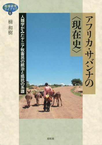 送料無料選択可 アフリカ サバンナの〈現在史〉-人類学が 本 雑誌 地域研究ライブラリ 捧呈 結婚祝い 楠和樹 著
