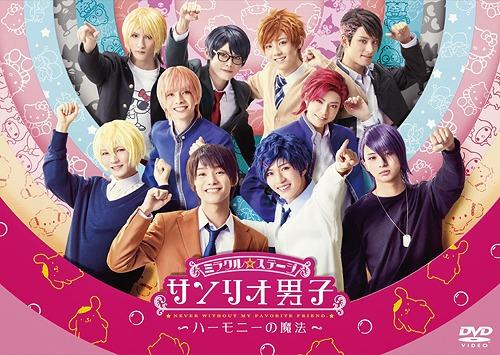 ミラクル☆ステージ「サンリオ男子」~ハーモニーの魔法~ DVD[DVD] / 舞台