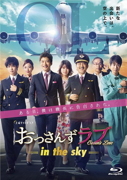 おっさんずラブ-in the sky-[Blu-ray] Blu-ray BOX / TVドラマ