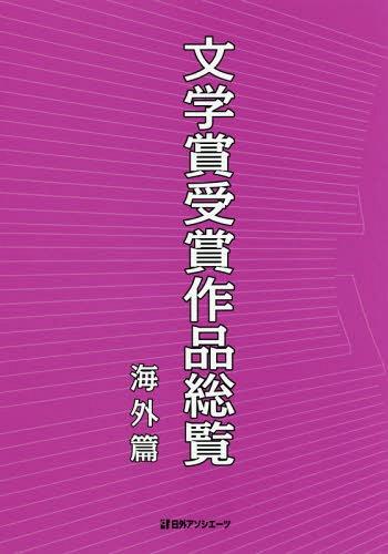 文学賞受賞作品総覧 海外篇[本/雑誌] / 日外アソシエーツ株式会社/編集