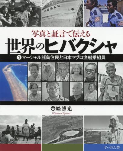 写真と証言で伝える世界のヒバクシャ 1[本/雑誌] / 豊崎博光/著