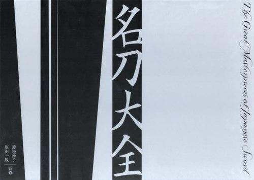 名刀大全[本/雑誌] / 渡邉妙子/監修 原田一敏/監修