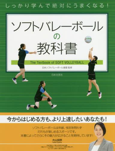 書籍のメール便同梱は2冊まで ソフトバレーボールの教科書 現金特価 しっかり学んで絶対にうまくなる 本 雑誌 ランキングTOP10 監修 日本ソフトバレーボール連盟