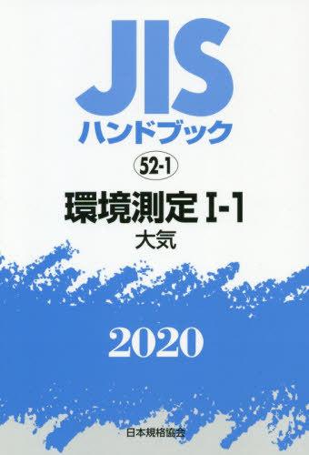 環境測定  1  1 大気[本/雑誌] ('20 JISハンドブック 52-1) / 日本規格協会/編