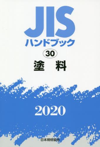 塗料[本/雑誌] ('20 JISハンドブック 30) / 日本規格協会/編