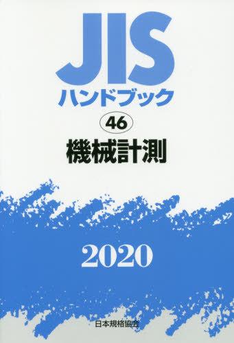 機械計測[本/雑誌] ('20 JISハンドブック 46) / 日本規格協会/編