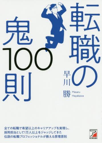書籍のメール便同梱は2冊まで 人気ブレゼント! 転職の鬼100則 OUTLET SALE 本 雑誌 著 早川勝